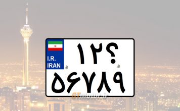 آدرس مراکز تعویض پلاک موتور سیکلت در تهران